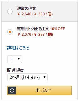 amazon-定期おトク便で注文