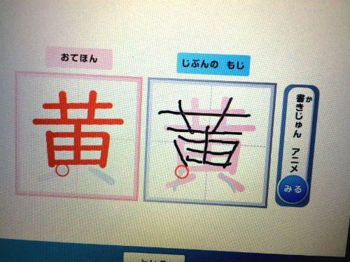 漢字書き順アニメ