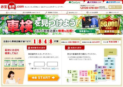 お宝車検.com