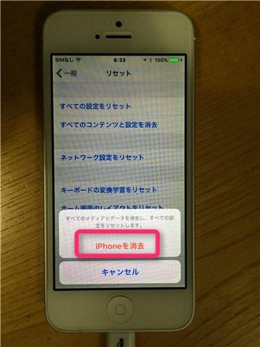 iPhoneを消去