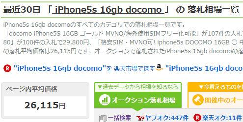docomo iPhone5s 16GBの落札相場