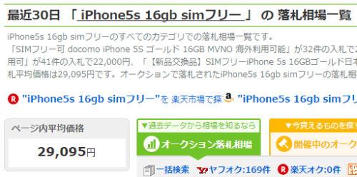 SIMフリーiPhone5s 16GBの落札相場は29,095円