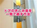 ドアのきしみを直す方法が簡単すぎて拍子抜け!KURE5-56万能すぎ!
