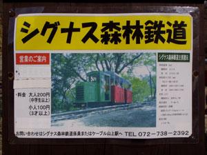 cygnus_railway1