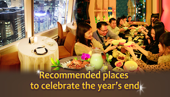 Recommended places to celebrate the year's end