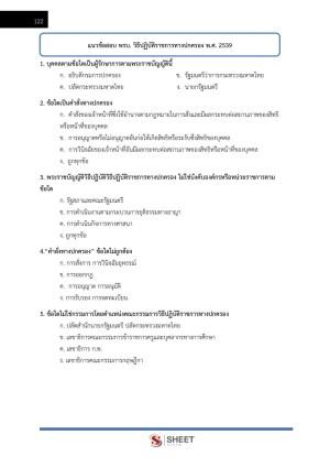 แนวข้อสอบ นิติกรปฏิบัติการ กรมเจ้าท่า 2561