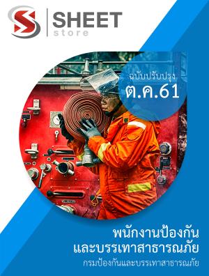 พนักงานป้องกันและบรรเทาสาธารณภัย กรมป้องกันและบรรเทาสาธารณภัย2561
