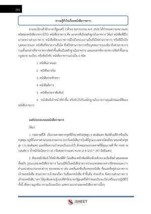 แนวข้อสอบ ธุรการโรงเรียน_0001