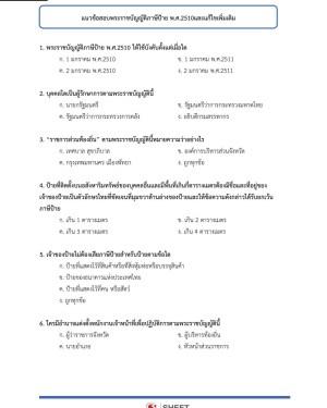 นักวิชาการจัดเก็บรายได้ปฏิบัติการ ข้าราชการกรุงเทพมหานครกทม 2561