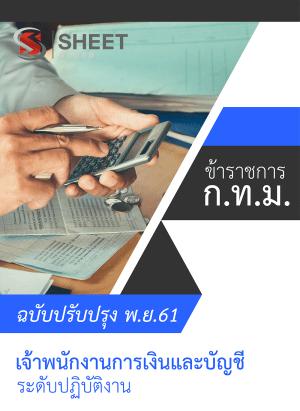 คู่มือเตรียมสอบ เจ้าพนักงานการเงินและบัญชีปฏิบัติงาน ข้าราชการกรุงเทพมหานครกทม. 2561