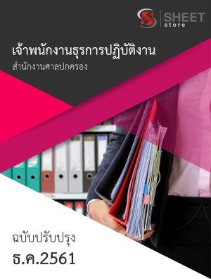 แนวข้อสอบ เจ้าพนักงานธุรการปฏิบัติงาน สำนักงานศาลปกครอง 2561