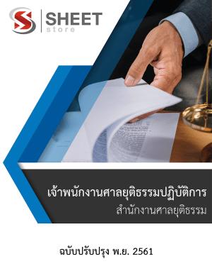 แนวข้อสอบ เจ้าพนักงานศาลยุติธรรมปฏิบัติการ สำนักงานศาลยุติธรรม 2561