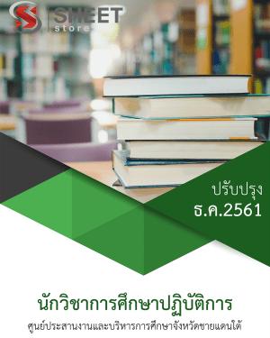 แนวข้อสอบ นักวิชาการศึกษาปฏิบัติการ ศูนย์ประสานงานและบริหารการศึกษาจังหวัดชายแดนใต้(ศปบ.จชต) 2561