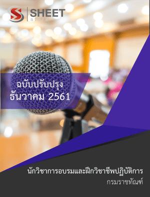 แนวข้อสอบ นักวิชาการอบรมและฝึกวิชาชีพปฏิบัติการ กรมราชทัณฑ์ 2561