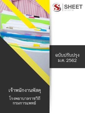 แนวข้อสอบ เจ้าพนักงานพัสดุ โรงพยาบาลราชวิถี กรมการแพทย์ 2562