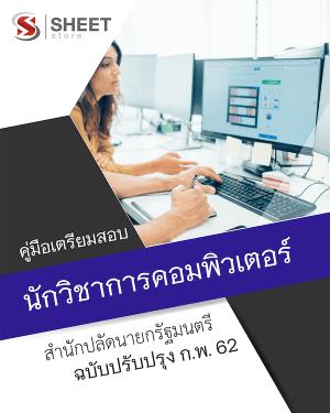 แนวข้อสอบ นักวิชาการคอมพิวเตอร์ สำนักปลัดนายกรัฐมนตรี 2562