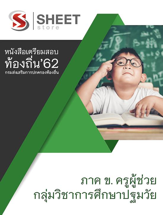 คู่มือสอบ ครูผู้ช่วย กลุ่มวิชาการศึกษาปฐมวัย ท้องถิ่น 2562