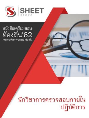 คู่มือสอบ นักวิชาการตรวจสอบภายในปฏิบัติการ ท้องถิ่น 2562