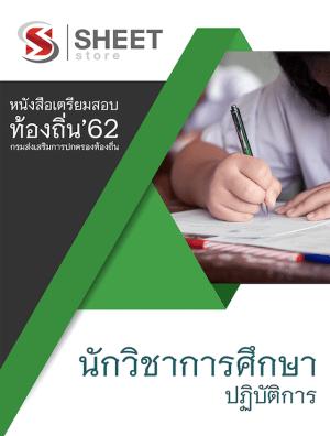 คู่มือสอบ นักวิชาการศึกษาปฏิบัติการ ท้องถิ่น 2562