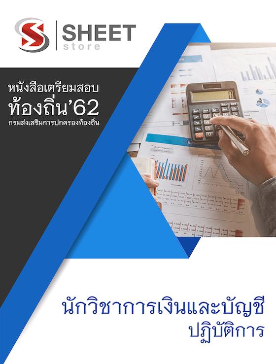 คู่มือสอบ นักวิชาการเงินและบัญชีปฏิบัติการ ท้องถิ่น 2562
