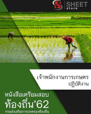 คู่มือสอบ เจ้าพนักงานการเกษตรปฏิบัติงาน ท้องถิ่น (อปท) 2562