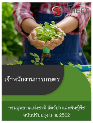คู่มือสอบ เจ้าพนักงานการเกษตร กรมอุทยานแห่งชาติ สัตว์ป่า และพันธุ์พืช 2562