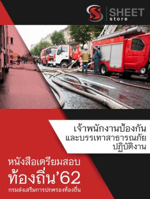 หนังสือเตรียมสอบ เจ้าพนักงานป้องกันและบรรเทาสาธารณภัยปฏิบัติงานท้องถิ่น 2562