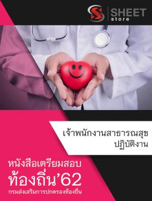 หนังสือเตรียมสอบ เจ้าพนักงานสาธารณสุขปฏิบัติงาน ท้องถิ่น 2562