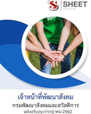 แนวข้อสอบ เจ้าหน้าที่พัฒนาสังคม กรมพัฒนาสังคมและสวัสดิการ 2562