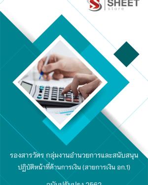 คู่มือเตรียมสอบ รองสารวัตร กลุ่มงานอำนวยการและสนับสนุน ปฏิบัติหน้าที่ด้านการเงิน (สายการเงิน อก.1) 2562