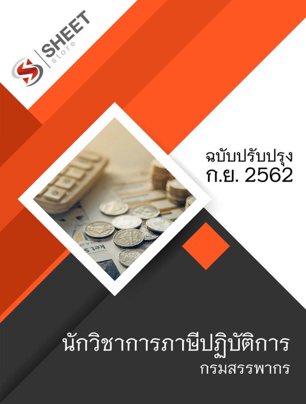แนวข้อสอบ นักวิชาการภาษีปฏิบัติการ กรมสรรพากร | อัพเดท กันยายน 2562