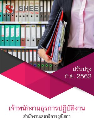 คู่มือสอบ เจ้าพนักงานธุรการปฏิบัติงาน สำนักงานเลขาธิการวุฒิสภา 2562