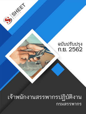 แนวข้อสอบ เจ้าพนักงานสรรพากรปฏิบัติงาน กรมสรรพากร | อัพเดท กันยายน 2562