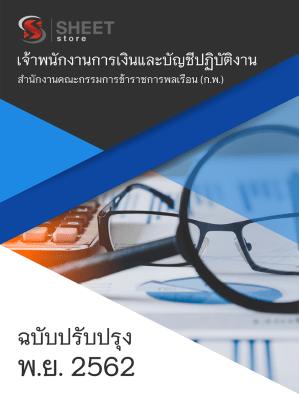 คู่มือสอบ เจ้าพนักงานการเงินและบัญชีปฏิบัติงาน สำนักงานคณะกรรมการข้าราชการพลเรือน (ก.พ.) 2562