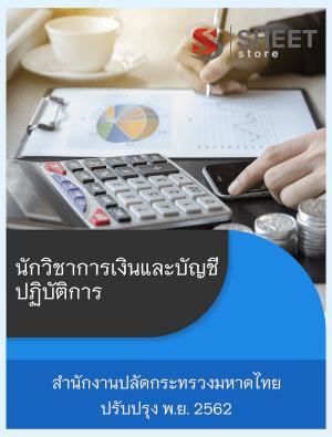 คู่มือสอบ นักวิชาการเงินและบัญชีปฏิบัติการ กระทรวงมหาดไทย 2562