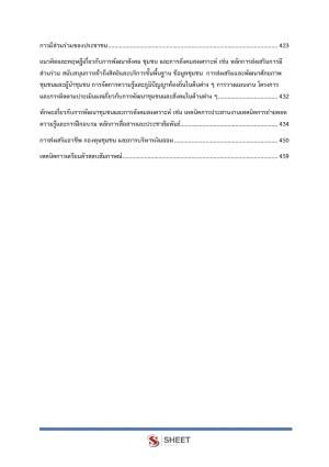 ตัวอย่างคู่มือสอบ นักพัฒนาสังคมปฏิบัติการ กทม 2563