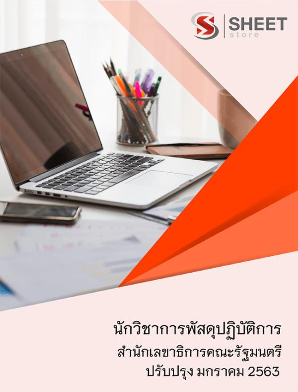 คู่มือสอบ นักวิชาการพัสดุปฏิบัติการ สำนักเลขาธิการคณะรัฐมนตรี 2563