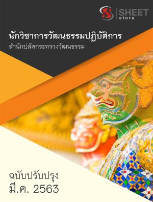 คู่มือสอบ นักวิชาการวัฒนธรรมปฏิบัติการ สำนักงานปลัดกระทรวงวัฒนธรรม อัพเดท 2563