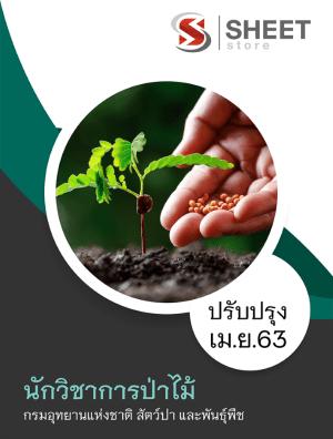 คู่มือสอบ นักวิชาการป่าไม้ กรมอุทยานแห่งชาติ สัตว์ป่า และพันธุ์พืช 2563
