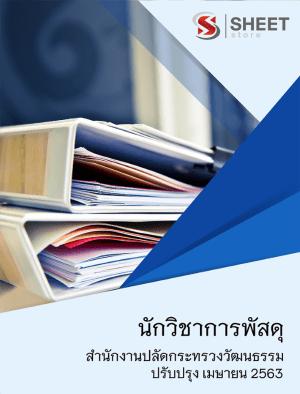 คู่มือสอบ นักวิชาการพัสดุ สำนักงานปลัดกระทรวงวัฒนธรรม อัพเดทใหม่ เม.ย 2563