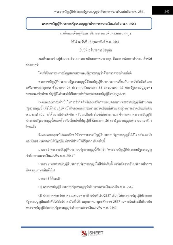 ตัวอย่างคู่มือสอบ นักวิชาการพัสดุปฏิบัติการ สำนักงานปลัดกระทรวงมหาดไทย