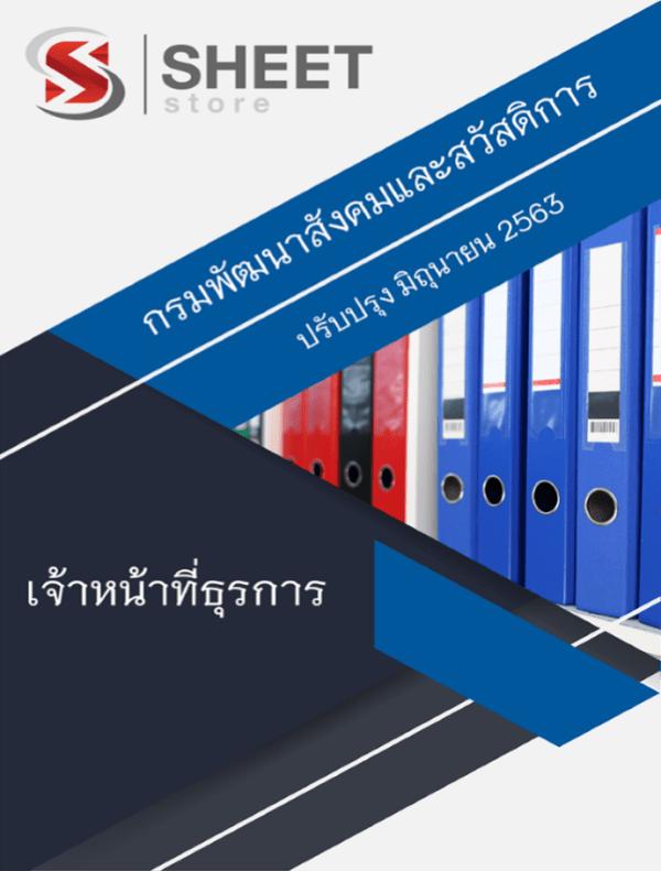 คู่มือสอบ เจ้าหน้าที่ธุรการ กรมพัฒนาสังคมและสวัสดิการ 2563