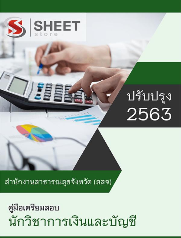 คู่มือสอบ นักวิชาการเงินและบัญชี สำนักงานสาธารณสุขจังหวัด สสจ. ปรับปรุง 2563