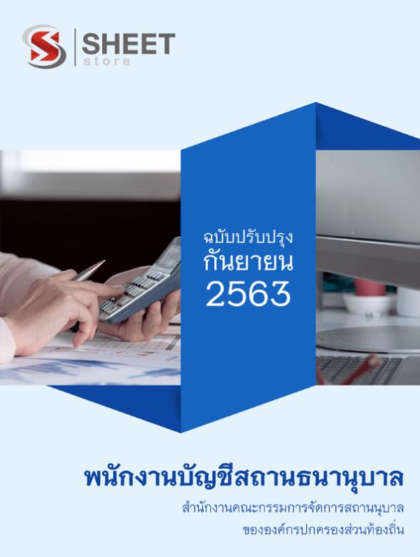 คู่มือสอบ พนักงานบัญชีสถานธนานุบาล สำนักงานคณะกรรมการจัดการสถานนุบาลขององค์กรปกครองส่วนท้องถิ่น 2563