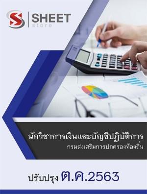คู่มือสอบ นักวิชาการเงินและบัญชีปฏิบัติการ กรมส่งเสริมการปกครองท้องถิ่น (กสถ) 2563