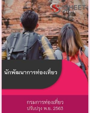 คู่มือสอบ นักพัฒนาการท่องเที่ยว กรมการท่องเที่ยว 2563