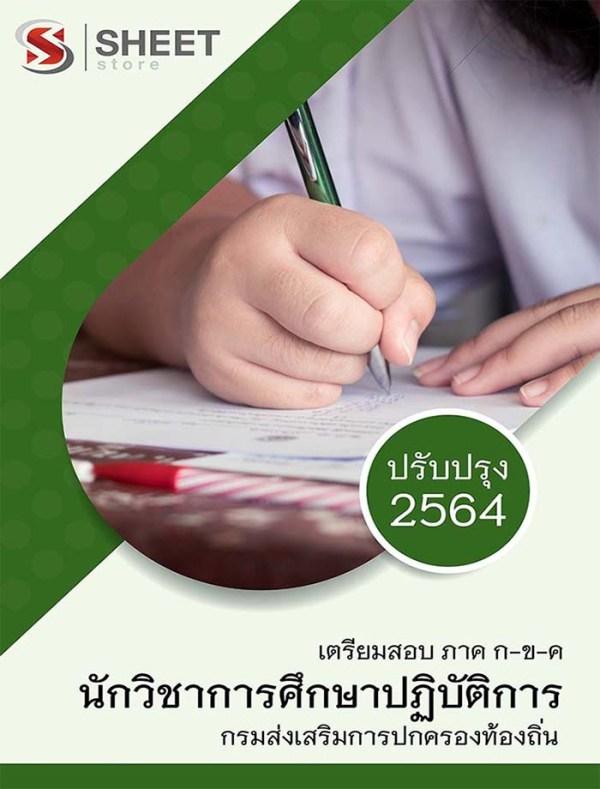 แนวข้อสอบ นักวิชาการศึกษาปฏิบัติการ ท้องถิ่น 2564 [ฉบับสมบูรณ์ ภาค ก. ข. ค.]