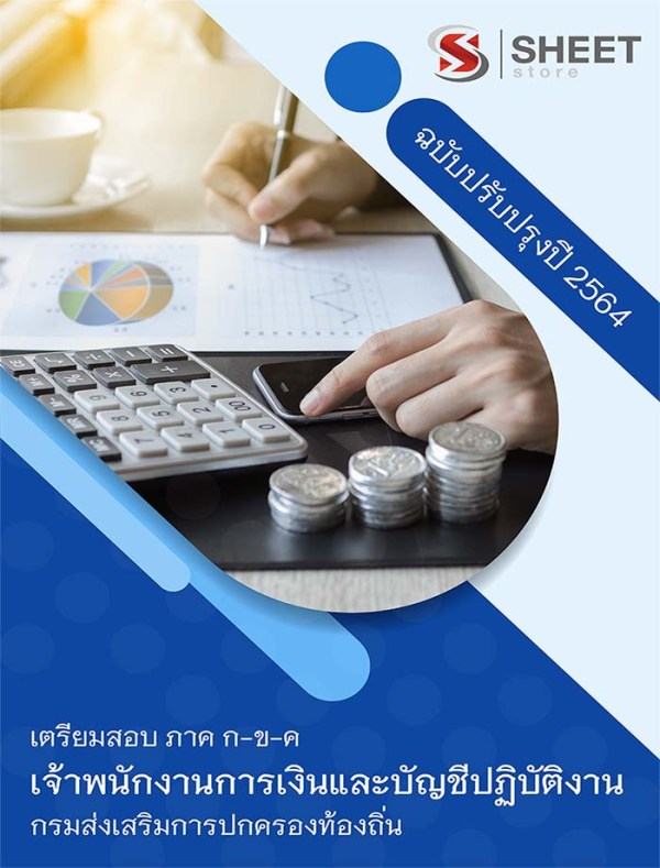 แนวข้อสอบ เจ้าพนักงานการเงินและบัญชีปฏิบัติงาน ท้องถิ่น 2564
