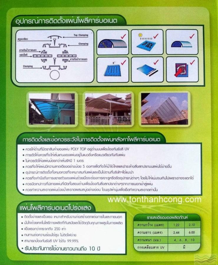 Catalog Trang 2 – POLYTOP, Tấm Polycarbonate Rỗng Ruột Thái Lan