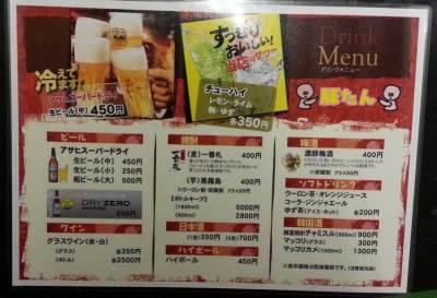 web_tontan_drink_menu